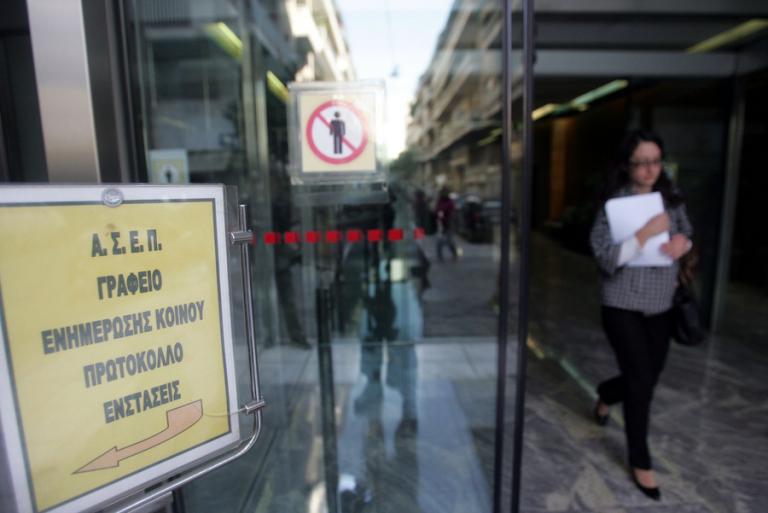 ΑΣΕΠ: Προκήρυξη για θέσεις στην Τράπεζα της Ελλάδος | Newsit.gr