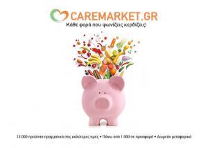 Πάνω από 1600 προσφορές Super Market και δωρεάν μεταφορικά!