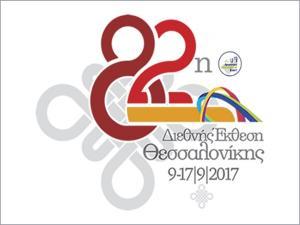 ΔΕΘ 2017: Πλούσιο το φετινό πρόγραμμα συναυλιών