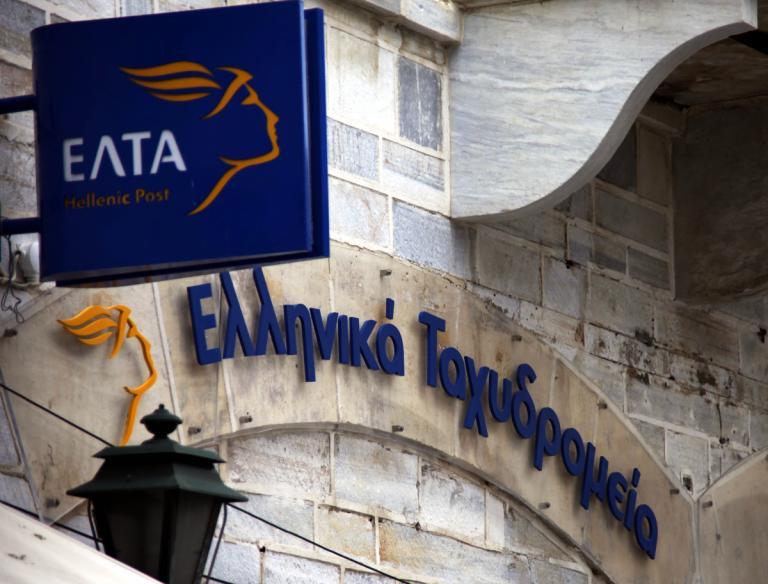 Το σχέδιο σωτηρίας των ΕΛΤΑ: Μειώσεις μισθών σε διοίκηση και εργαζόμενους – Από 1η Σεπτεμβρίου οι αλλαγές | Newsit.gr