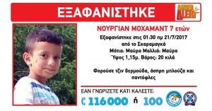 Amber Alert! Αγωνία για 7χρονο αγόρι – Εξαφανίστηκε από τον Σκαραμαγκά