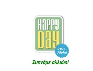 Ανατροπή στο «Happy Day»