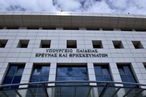ΤΕΦΑΑ: Οι εξετάσεις των Ελλήνων του Εξωτερικού
