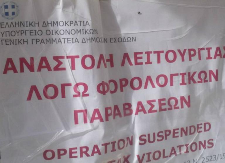 Χανιά: Νέα λουκέτα για φοροδιαφυγή – Σφραγίστηκε beach bar που δεν έκοβε αποδείξεις! | Newsit.gr