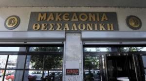 Έντονη ανησυχία των εργαζομένων για την μη έκδοση της εφημερίδας «Μακεδονία»