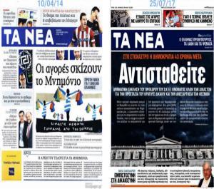 «Πυρά» Τζανακόπουλου στα «Νέα»! «Αντικειμενική δημοσιογραφία στα καλύτερά της» [pics]