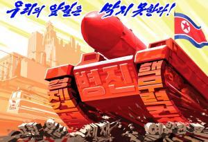 Βόρεια Κορέα: Ο Κιμ Γιονγκ Ουν ανατινάζει το Καπιτώλιο! [pics]