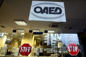 ΙΕΚ ΟΑΕΔ: Αύριο ξεκινούν οι αιτήσεις των υποψηφίων μαθητών