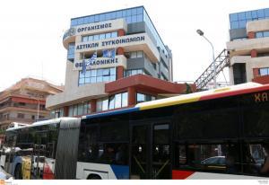 ΟΑΣΘ: Οι εργαζόμενοι πληρώθηκαν τα δεδουλευμένα του Ιουνίου