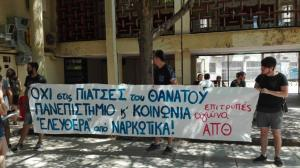 Θεσσαλονίκη: Περιφρούρηση του πανεπιστημιακού ασύλου για τους εμπόρους ναρκωτικών ζητάει ο ΟΚΑΝΑ