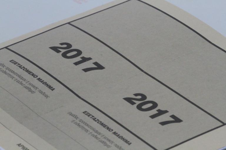 Επαναληπτικές Πανελλαδικές 2017: Πρόγραμμα και ημερομηνίες   Newsit.gr