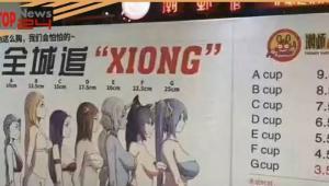 Σε αυτό το εστιατόριο της Κίνας αν έχεις μεγάλο στήθος, πληρώνεις λιγότερο! [vid]