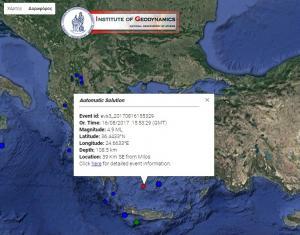 Σεισμός 4,9 ρίχτερ νοτιοανατολικά της Μήλου