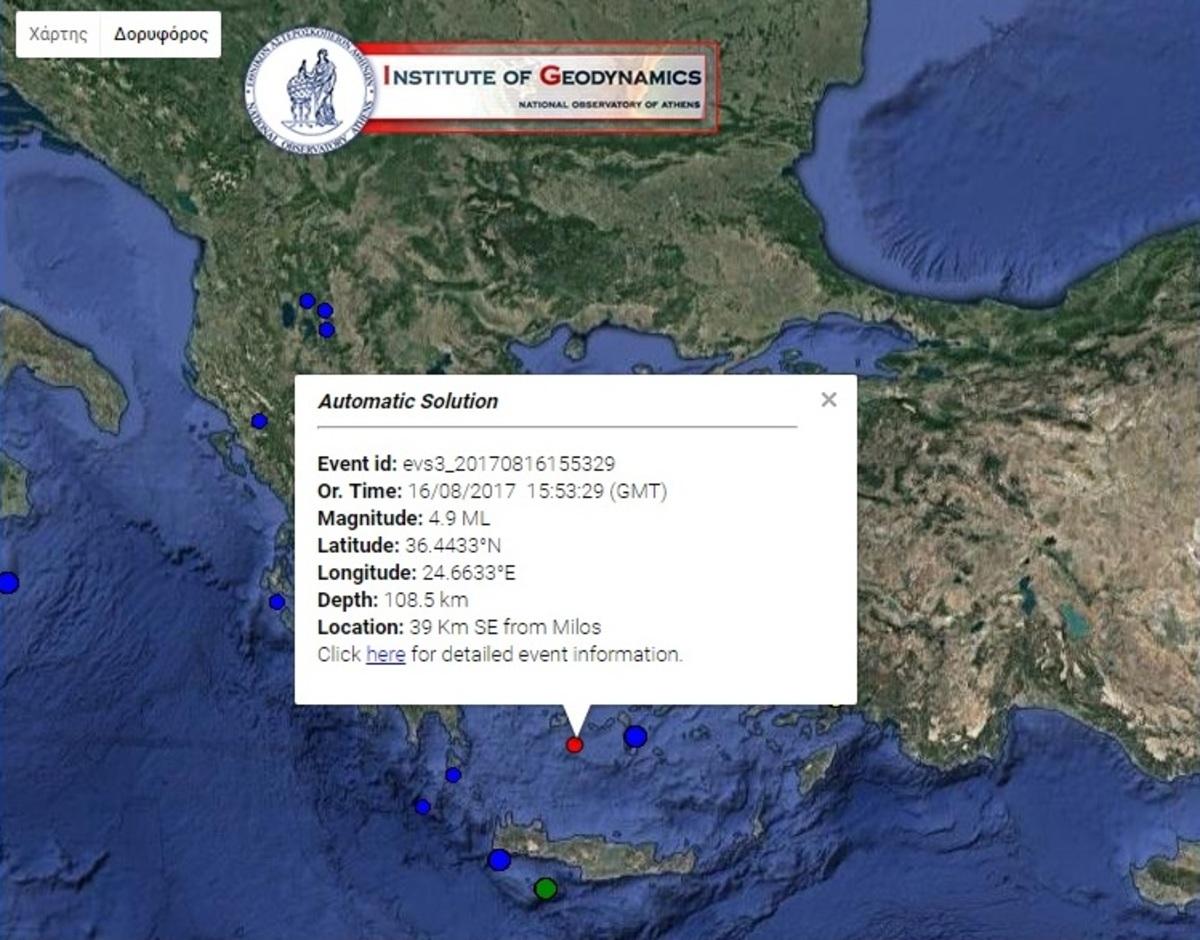 Σεισμός 4,9 ρίχτερ νοτιοανατολικά της Μήλου | Newsit.gr