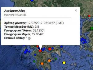 Σεισμός ΤΩΡΑ στο Αίγιο
