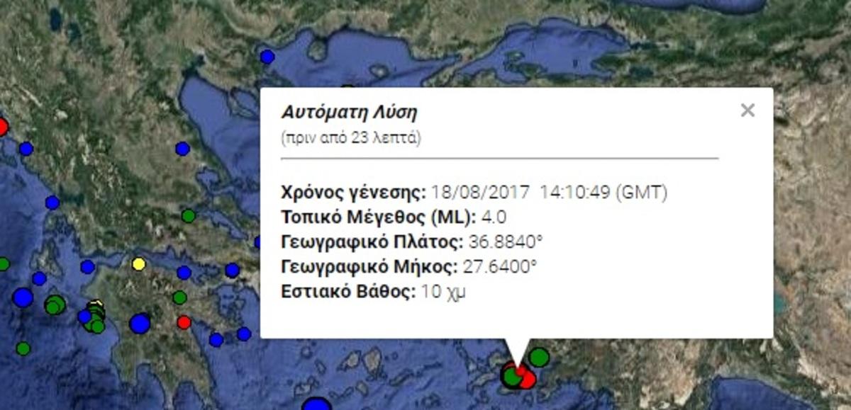 Σεισμός ΤΩΡΑ κοντά στην Κω | Newsit.gr