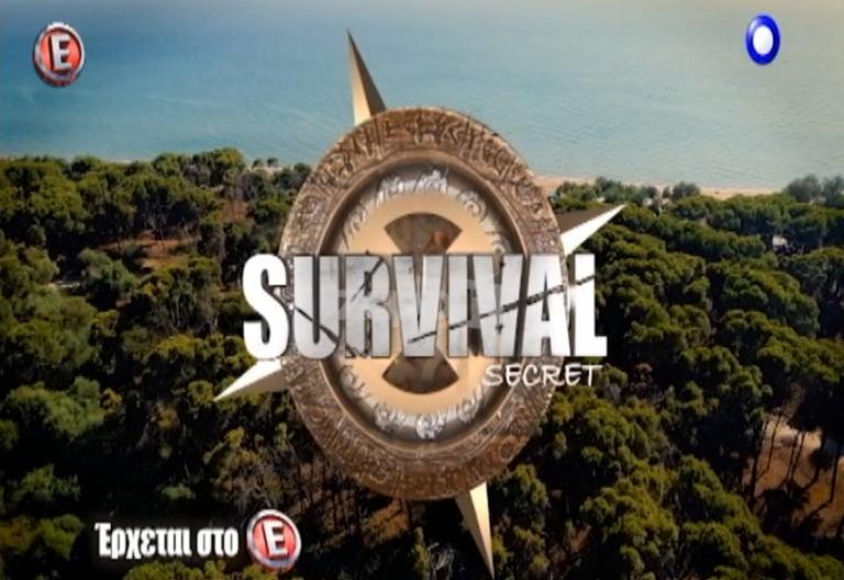 Survival Secret: Αυτό είναι το πρόσωπο που αναλαμβάνει την παρουσίαση του ριάλιτι! | Newsit.gr