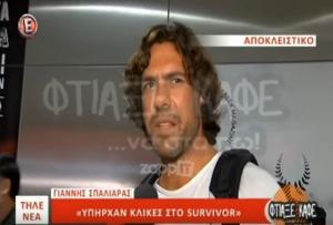 Survivor Σπαλιάρας: «Σίγουρα υπήρχαν κλίκες!» [vid]