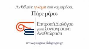 Συνταγματική Αναθεώρηση: Μέχρι και τις 4 Σεπτεμβρίου η ηλεκτρονική διαβούλευση [vids]