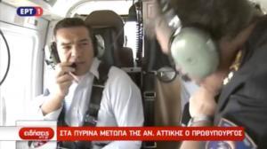 Πέταξε πάνω από τα καμμένα ο Αλέξης Τσίπρας