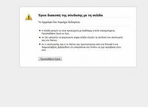 Λήμνος: Μήνυση από τον δήμαρχο για την ψηφιακή επίθεση στην ιστοσελίδα του δήμου