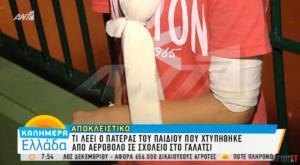 Γαλάτσι: Σοκαρισμένος ο πατέρας του 10χρονου που χτυπήθηκε με αεροβόλο – Οι ακτινογραφίες αποκάλυψαν τα πάντα