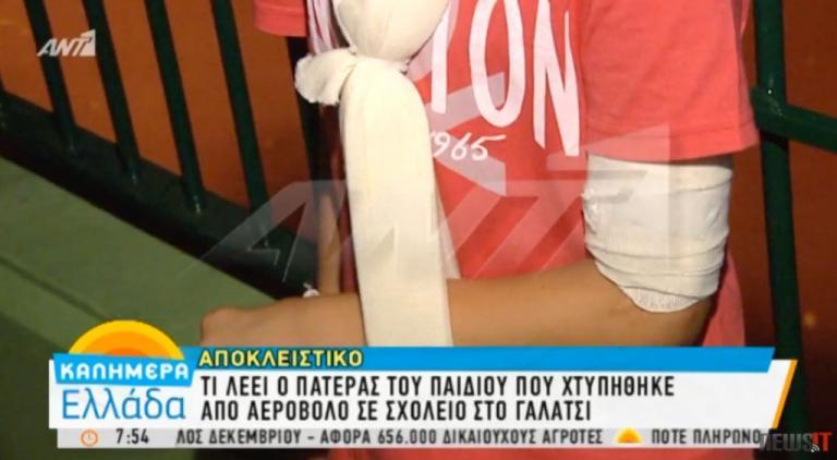 Γαλάτσι: Σοκαρισμένος ο πατέρας του 10χρονου που χτυπήθηκε με αεροβόλο – Οι ακτινογραφίες αποκάλυψαν τα πάντα   Newsit.gr