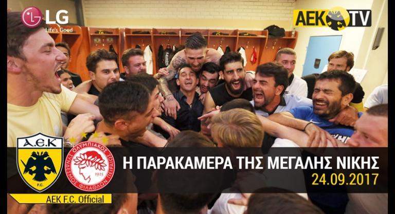 ΑΕΚ – Ολυμπιακός: Δάκρυα, «έκρηξη» και πανηγυρισμοί! Η παρακάμερα του «έπους» [vid] | Newsit.gr