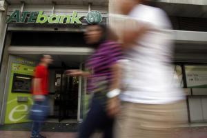 Ποινική δίωξη για πρώην στελέχη της Αγροτικής Τράπεζας