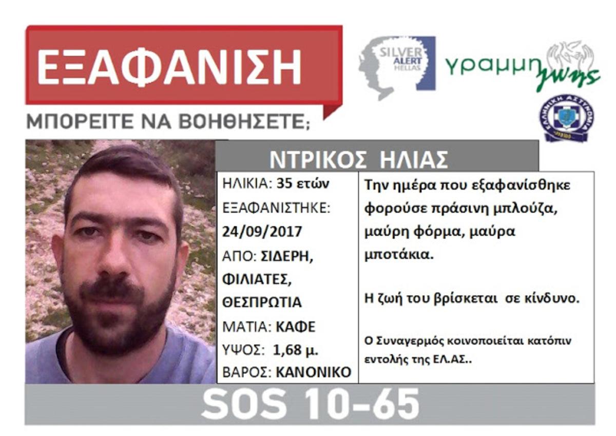 Κανένα ίχνος του 35χρονου κτηνοτρόοφυ | Newsit.gr