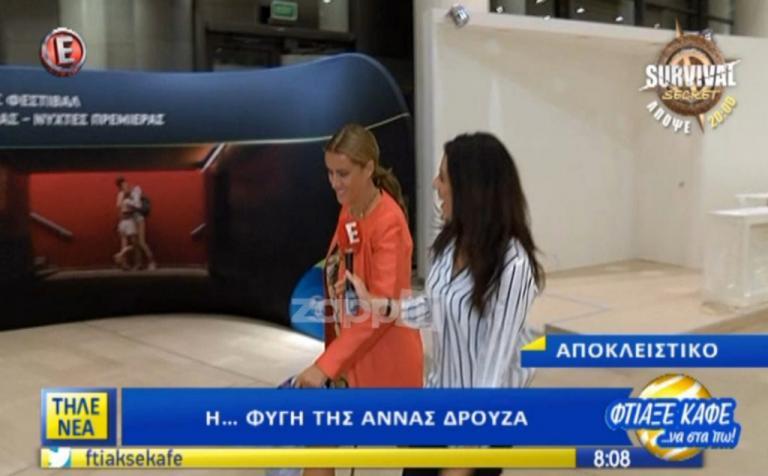 Η Άννα Δρούζα σε σπάνια δημόσια εμφάνιση – Δεν μίλησε στην κάμερα | Newsit.gr