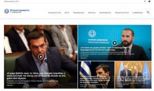 government.gov.gr: Ήδη σε λειτουργία