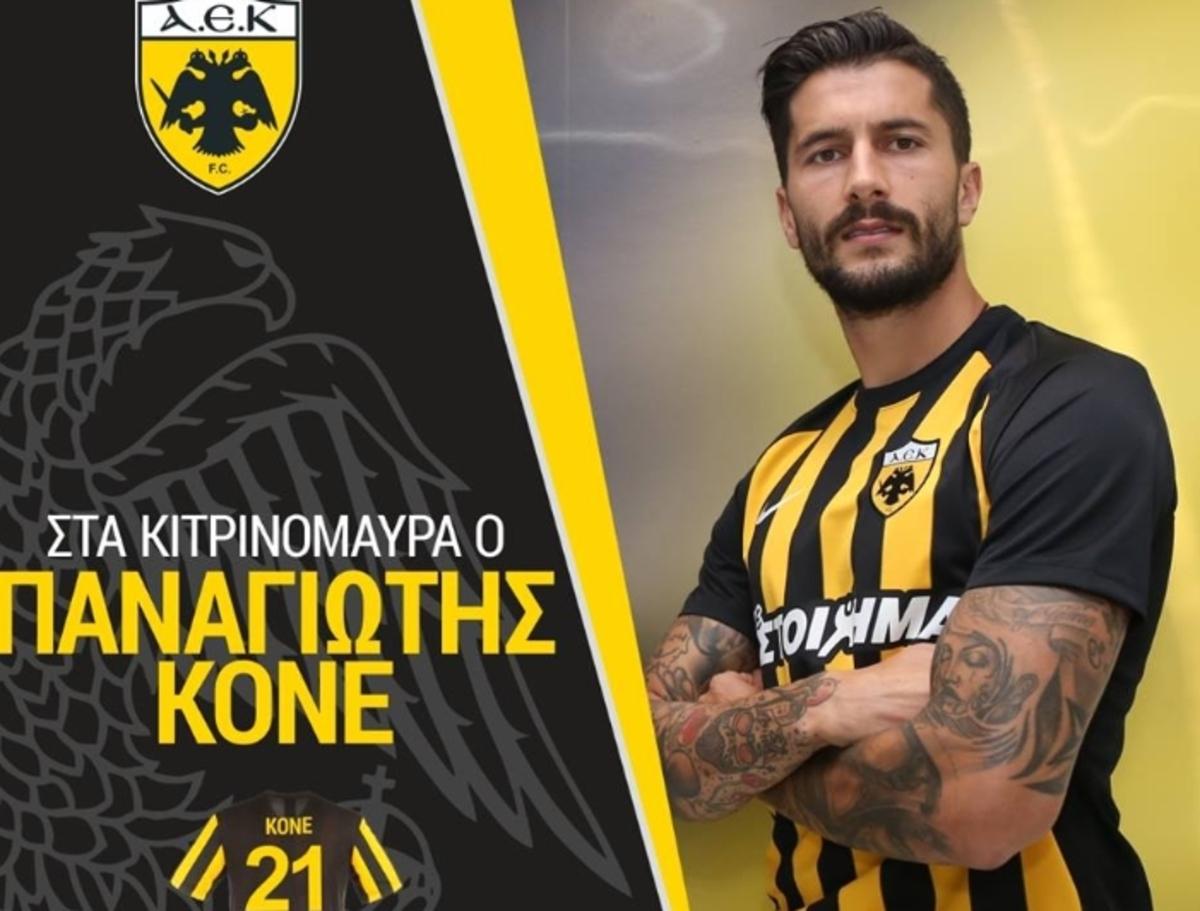 ΑΕΚ: Παρουσιάστηκε ο Κονέ με το «21»! «Κίνητρο η φανέλα και ο κόσμος» | Newsit.gr