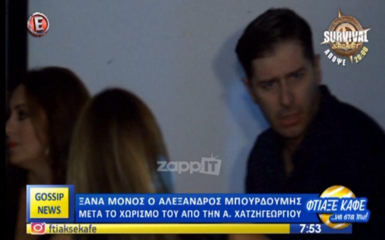 Αποκάλυψη «βόμβα» για τον χωρισμό Μπουρδούμη – Χατζηγεωργίου! Απίστευτα νεύρα του ηθοποιού μπροστά στην κάμερα! [vid] | Newsit.gr