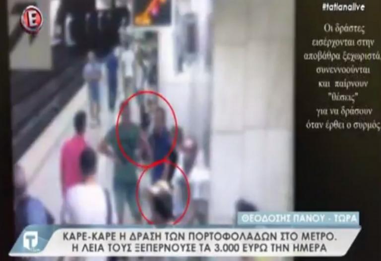 Πορτοφολάδες: Αυτή είναι η εγκέφαλος – Την έκλεβαν τα πρωτοπαλίκαρά της [vids, pics] | Newsit.gr