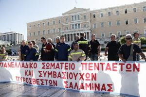 Διαμαρτυρία στο Σύνταγμα από τους πυροσβέστες – Τι ζητούν [pics]