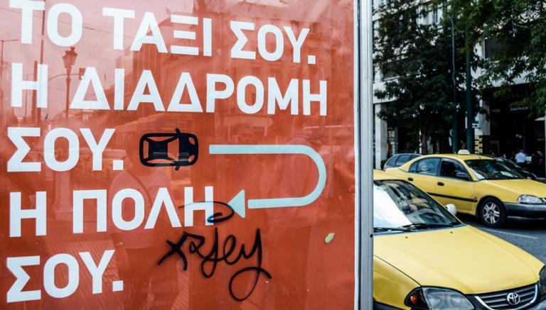 «Πόλεμος» για τα ταξί! Σκληρή κόντρα on air! [vid]