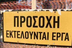 Κυκλοφοριακές ρυθμίσεις στη λεωφόρο Αμαλίας, λόγω έργων