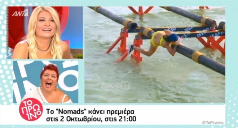 Πασίγνωστη παρουσιάστρια πέρασε με επιτυχία όλες τις ιατρικές εξετάσεις του Nomads! Θα γίνει χαμός! | Newsit.gr