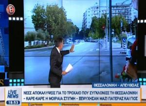 Έτσι έγινε το πολύνεκρο τροχαίο στη Θεσσαλονίκη