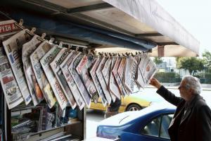 Εφημερίδες: Τα πρωτοσέλιδα [29/09/2017] των εφημερίδων σήμερα