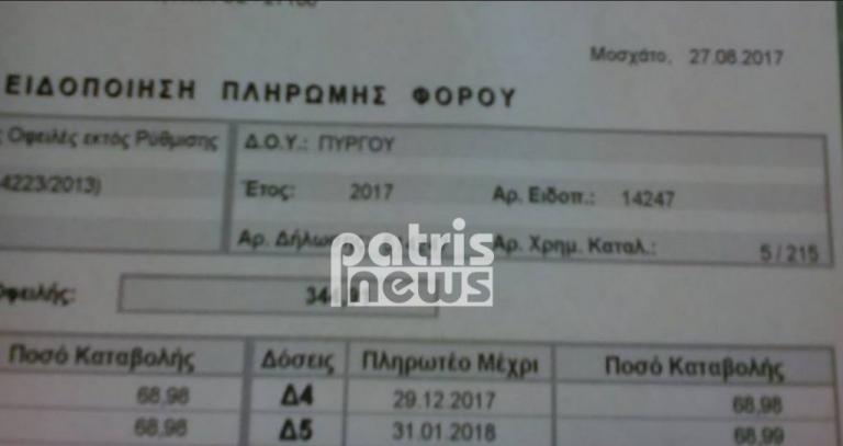 Πύργος: Ψάχνουν νεκρό για να πληρώσει ΕΝΦΙΑ – Το ξέσπασμα του γιου του που άνοιξε το φάκελο της εφορίας! | Newsit.gr