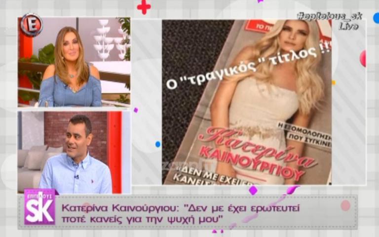 «Η Κατερίνα Καινούργιου είχε δει το εξώφυλλο από την Τρίτη το απόγευμα και δεν είχε πρόβλημα» | Newsit.gr