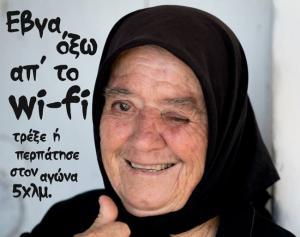 """Κρήτη: Η γιαγιά Ελένη """"ρίχνει"""" το διαδίκτυο με τις επικές ατάκες της [pics, vid]"""