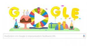 Τροχός έκπληξη για τα γενέθλια της Google: Εξερευνήστε τα παιχνίδια!
