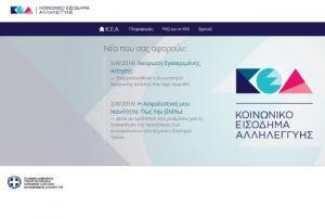 KEA – Κοινωνικό εισόδημα αλληλεγγύης Σεπτεμβρίου σε 273.913 δικαιούχους