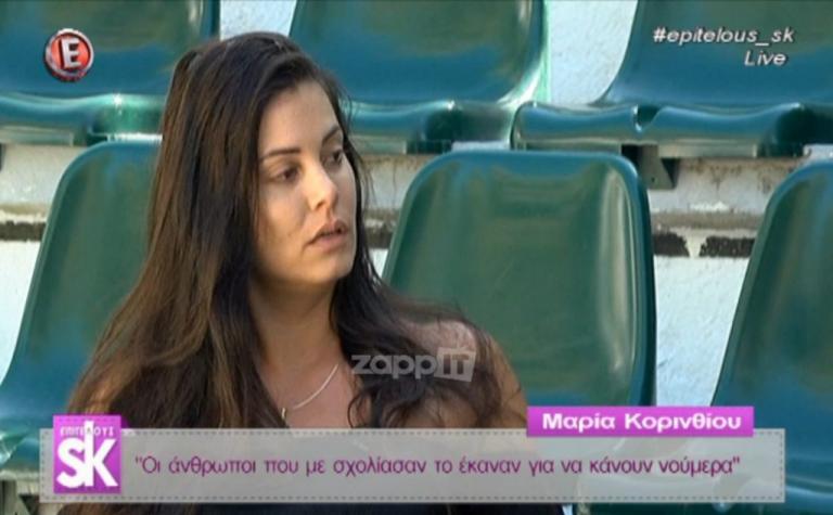 Οργισμένη η Μαρία Κορινθίου: «Πάντα είχα κ…ο! Με σχολιάζουν άνθρωποι που…» | Newsit.gr