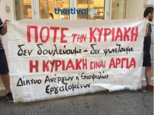 Ανοιχτά καταστήματα στη Θεσσαλονίκη – Συγκέντρωση διαμαρτυρίας στο κέντρο [pics]