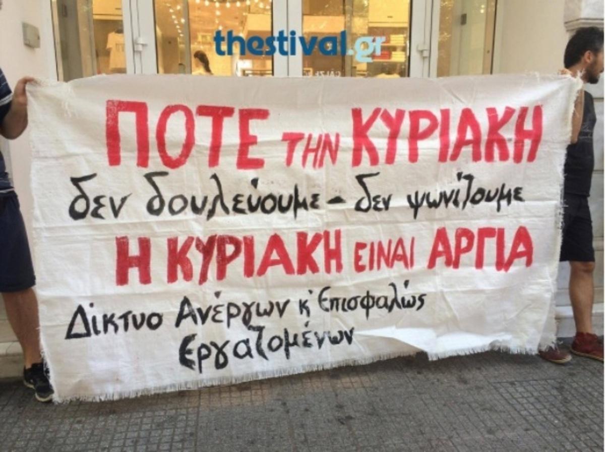 aa01a15aad09 Ανοιχτά καταστήματα στη Θεσσαλονίκη – Συγκέντρωση διαμαρτυρίας στο κέντρο   pics