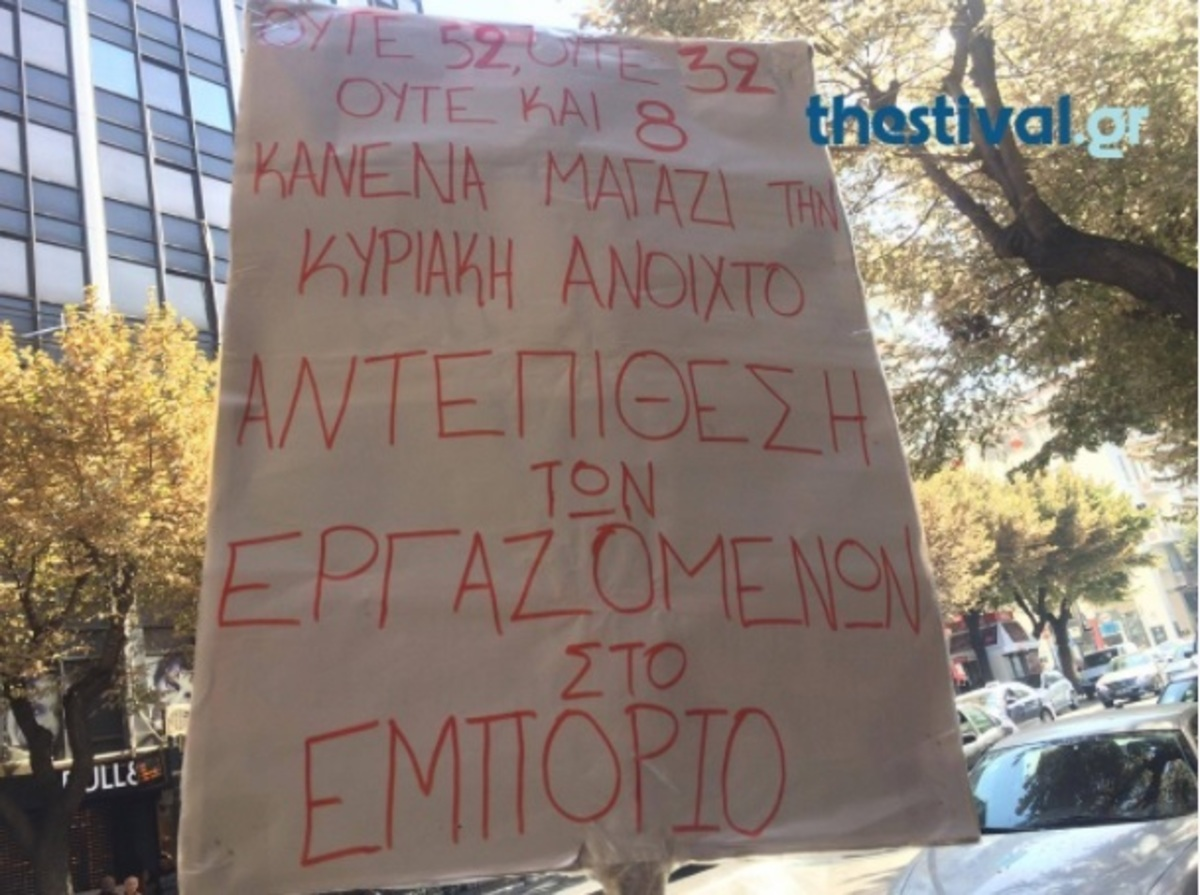 Θεσσαλονίκη ανοιχτά καταστήμα